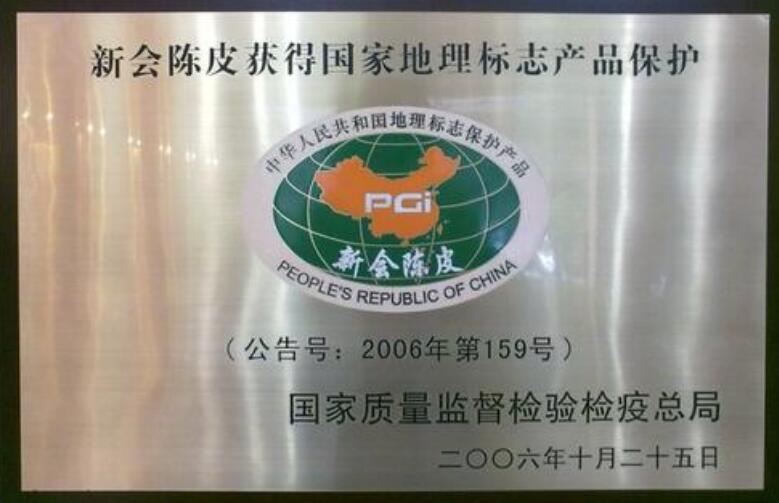 新会陈皮国家地理标志保护产品.jpg
